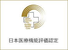 日本医療機能評価認定