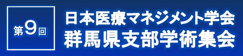 日本医療マネジメント学会第9回群馬県支部学術集会