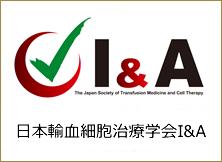 日本輸血細胞治癒学会I&A